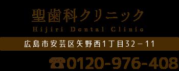 聖歯科クリニック 〒736−0085 広島市安芸区矢野西1丁目32−11アイスタ矢野2F 電話0120976408