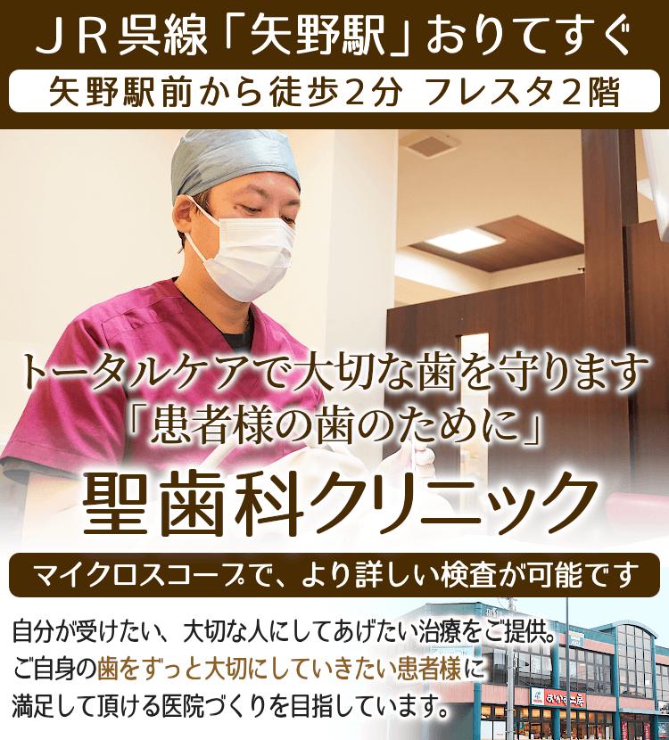 JR呉線矢野駅おりてすぐフレスタ2階。トータルケアで大切な歯を守ります「聖歯科クリニック」
